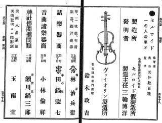 『愛知県実業家人名録』
