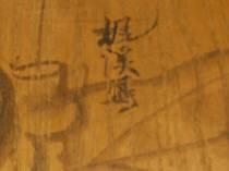 楓溪裏面墨書(2)