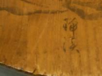 楓溪裏面墨書(3)