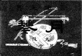 『明笛胡琴月琴』 表紙
